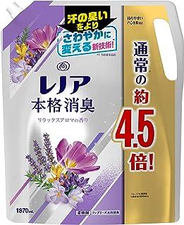 レノア 本格消臭 柔軟剤 リラックスアロマ 詰め替え 約4.5倍(1870mL)