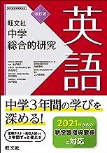 中学総合的研究 英語 四訂版