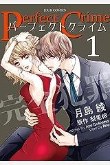 Perfect Crime : 1 (ジュールコミックス) Kindle版