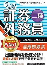 表紙: うかる!証券外務員二種 最速問題集 2018-2019年版 (日本経済新聞出版) | フィナンシャルバンクインスティチュート