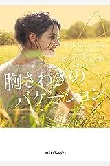 胸さわぎのバケーション (mirabooks) Kindle版