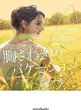 表紙: 胸さわぎのバケーション (mirabooks) | 兒嶋 みなこ