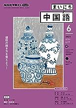 NHKラジオ まいにち中国語 2021年6月号 [雑誌] (NHKテキスト)