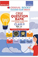 Oswaal CBSE Question Bank Class 9 Hindi B Book Chapterwise & Topicwise (For 2022 Exam) (Hindi Edition) Kindle Edition