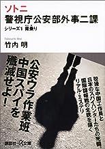 表紙: ソトニ 警視庁公安部外事二課 シリーズ1 背乗り (講談社+α文庫) | 竹内明