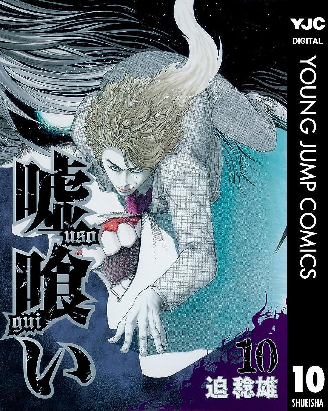 受賞養うホームレス嘘喰い 10 (ヤングジャンプコミックスDIGITAL)