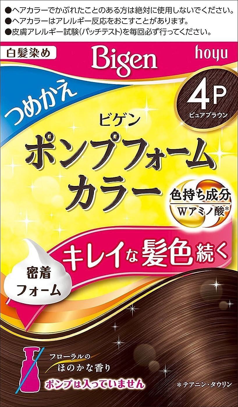 どこ帰するクレタ【ホーユー】ビゲンポンプフォームカラーつめかえ剤 4P ピュアブラウン ×3個セット