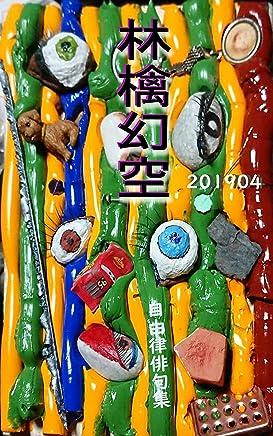 林檎幻空 201904: 自由律俳句集 (あとりえおじゃらの本)