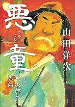 表紙: 悪童 小説 寅次郎の告白 | 山田洋次