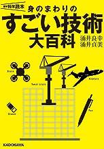 表紙: 雑学科学読本 身のまわりのすごい技術大百科 | 涌井 良幸