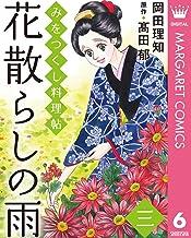 みをつくし料理帖 6 花散らしの雨 (マーガレットコミックスDIGITAL)