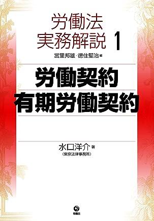 労働法実務解説〈1〉労働契約・有期労働契約