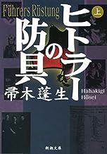 表紙: ヒトラーの防具(上)(新潮文庫)   帚木 蓬生