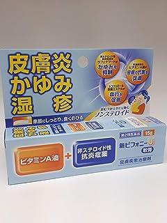 【第②類】新ピフォニーU軟膏 15g