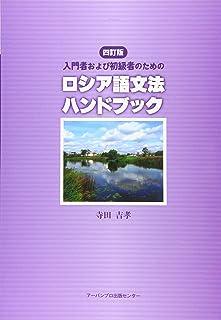 四訂版 入門者および初級者のためのロシア語文法ハンドブック