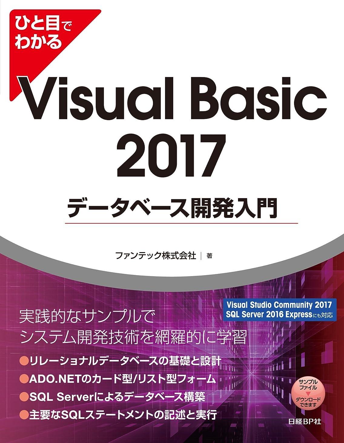 不規則性広大な干し草ひと目でわかるVisual Basic 2017データベース開発入門