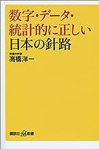 表紙: 数字・データ・統計的に正しい日本の針路 (講談社+α新書) | 高橋洋一