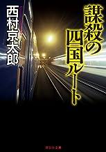 表紙: 謀殺の四国ルート 十津川警部 (祥伝社文庫) | 西村京太郎