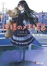 表紙: 神様のメモ帳2 (電撃文庫) | 杉井 光