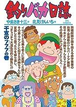 釣りバカ日誌(84) (ビッグコミックス)