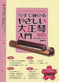 今すぐ弾ける やさしい大正琴入門 (改訂版) わかりやすい解説で、誰でも弾ける!