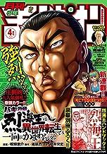 月刊少年チャンピオン2021年4月号 [雑誌]
