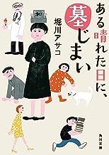 表紙: ある晴れた日に、墓じまい (角川文庫) | 堀川 アサコ