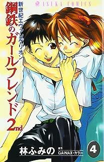 Volume 4 Girlfriend 2nd of Neon Genesis Evangelion steel (Asuka Comics) (2005) ISBN: 4049249960 [Japanese Import]
