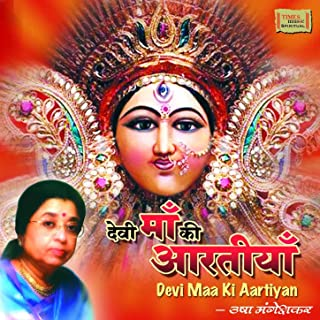 Aarti Shree Vaishno Devi