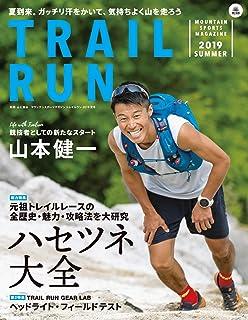 マウンテンスポーツマガジン トレイルラン 2019 夏号「ハセツネ大全」 (別冊山と溪谷)