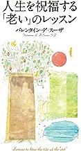 表紙: 人生を祝福する「老い」のレッスン (幻冬舎単行本) | バレンタイン・デ・スーザ