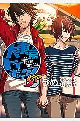 大東京トイボックスSP【デジタルリマスター版】 (スタジオG3) Kindle版