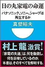 表紙: 日の丸家電の命運 パナソニック、ソニー、シャープは再生するか(小学館101新書)   真壁昭夫