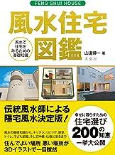 表紙: 風水住宅図鑑 | 山道帰一
