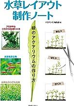 水草レイアウト制作ノート: 緑のアクアリウムの作り方 アクアライフの本