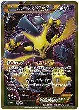 Pokemon Card Japanese - Alakazam EX 088/078 XY10 - Secret Rare - 1st Edition