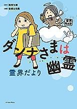 表紙: ダンナさまは幽霊 霊界だより (コミックエッセイの森) | 宮咲ひろ美