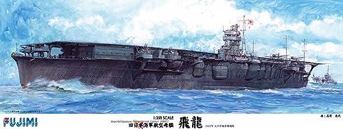 The Former Japanese Navy Aircraft voiturerier Hiryuu DX (Plastic model)