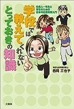 表紙: 学校では教えてくれないとっておきの知識 社会人一年生と学生のための日本の社会保障入門 | 西岡 三也子