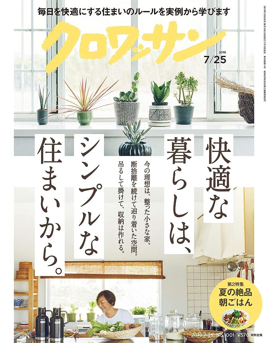 努力広告する容器クロワッサン 2019年07月25日号 No.1001 [快適な暮らしは、シンプルな住まいから。] [雑誌]