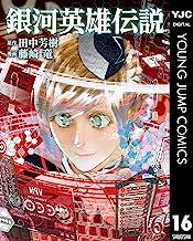 表紙: 銀河英雄伝説 16 (ヤングジャンプコミックスDIGITAL) | 田中芳樹