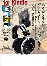 cocokala26 (Japanese Edition)