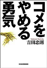 表紙: コメをやめる勇気 (日本経済新聞出版) | 吉田忠則