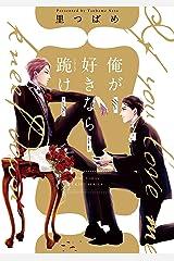 俺が好きなら跪け (HertZ&CRAFT) Kindle版