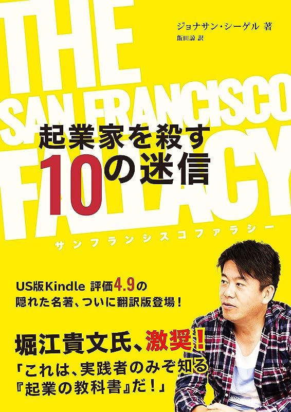 ベアリングヒギンズニュージーランドThe San Francisco Fallacy -起業家を殺す10の迷信- (no9 books)