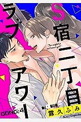 S宿二丁目ラブアワー GONG:4 (LiQulle) Kindle版