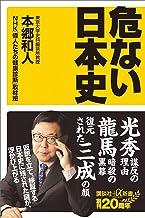 表紙: 危ない日本史 (講談社+α新書) | NHK「偉人たちの健康診断」取材班