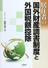居住者の国外財産調書制度と外国税額控除