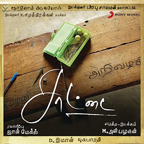 Adi Raangi (Karaoke Version) by D  Imman on Amazon Music - Amazon com