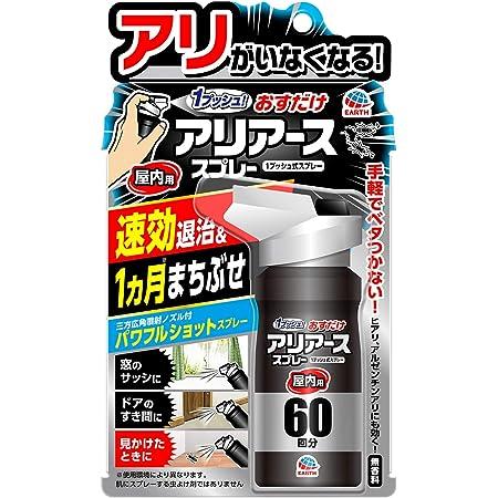 おすだけアリアーススプレー アリ用 殺虫剤 [屋内用 60回分]